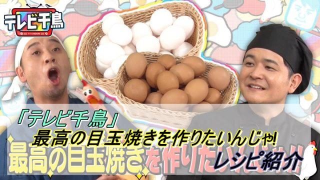 テレビ千鳥 料理 目玉焼き