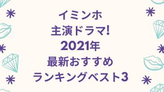 イミンホ ドラマ 最新 ランキング