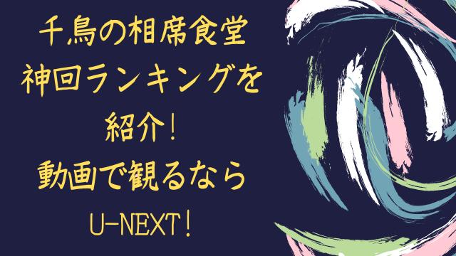 相席食堂 神回 動画 U-NEXT