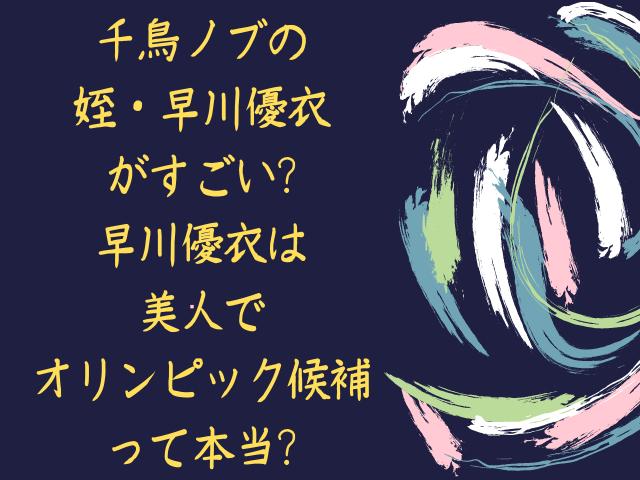 千鳥 ノブ 姪 早川優衣