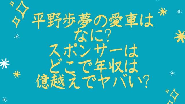 平野歩夢 車スポンサー年収